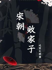 宋朝败家子小说封面