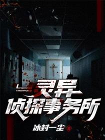 灵异侦探♀事务所小说封面