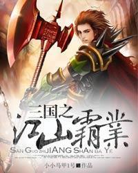 三国之江山霸业小说封面