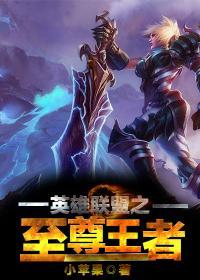 英雄联盟之至尊王者小说封面