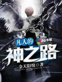 凡人的神之路小说封面