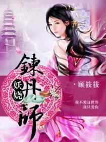 妖娆炼丹师小说封面