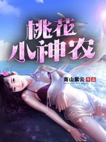 桃花小神农小说封面
