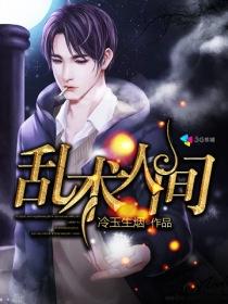 乱术人间小说封面