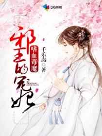 嗜血毒魔:邪王的宠妃小说封面