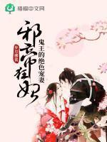邪帝狂妃:鬼王的绝色宠妻小说封面