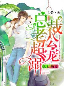 亿万萌妻:总裁老公超宠溺小说封面
