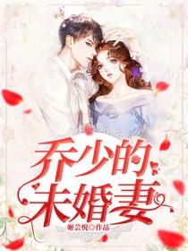 喬少的未婚妻小說封面