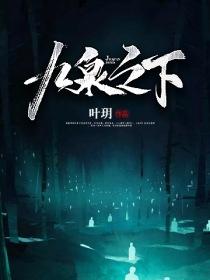 九泉之下小說封面