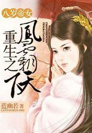 八岁帝女:重生之凤霸天下小说封面