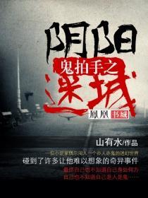 鬼拍手之阴阳迷城小说封面