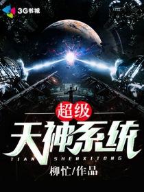 超级天神系统小说封面