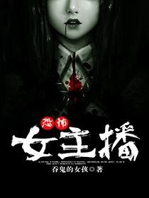 恐怖女主播小说封面