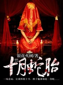 十月蛇胎小说封面