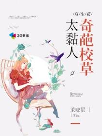 双生花:奇葩校草太黏人小说封面