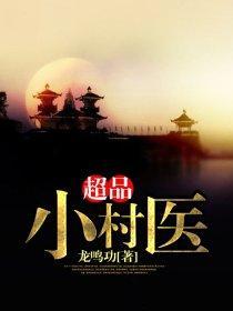 超品小村医小说封面