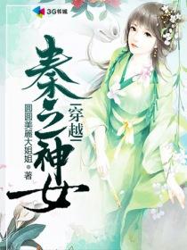穿越秦之神女小说封面