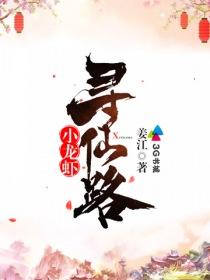 小龙虾寻仙路小说封面