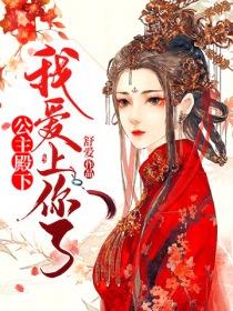 公主殿下,我爱上你了!小说封面