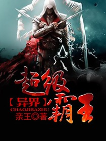 异界超级霸王小说封面