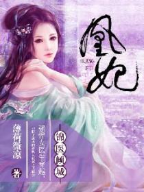凰妃之锦医倾城小说封面