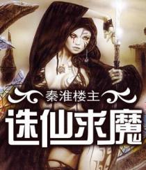 诛仙求魔小说封面