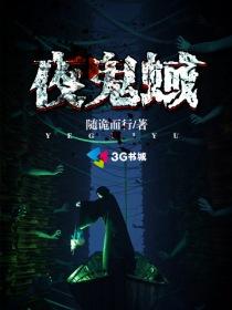 夜鬼蜮小说封面