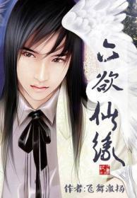 六欲仙缘小说封面