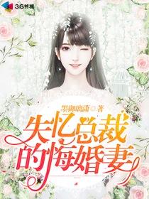 失忆总裁的悔婚妻小说封面
