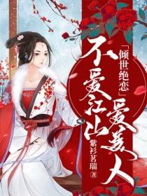 倾世绝恋:不爱江山爱美人小说封面