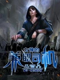 女神的兼职司机小说封面