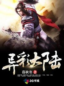 异彩大陆小说封面