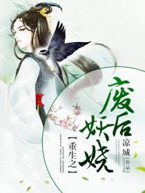 重生之废后妖娆小说封面