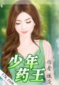 少年药王小说封面