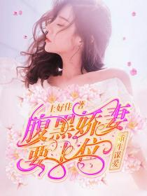 重生谋爱:腹黑娇妻要上位小说封面