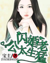 名门私宠:闪婚老公太生猛小说封面