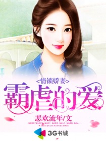 情锁娇妻:霸虐的爱小说封面