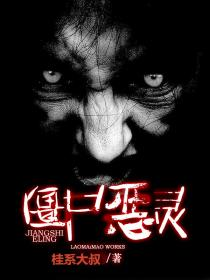 僵尸恶灵小说封面