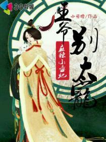 麻辣小毒妃:王爷别太宠小说封面
