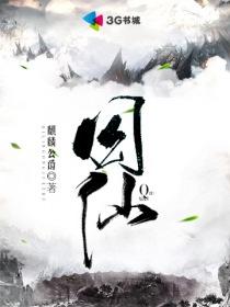 囚仙小說封面