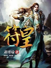 符皇小说封面