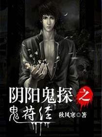 阴阳鬼探之鬼符经小说封面