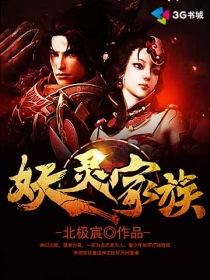 妖灵家族小说封面