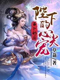 占卜邪后:陛下的心尖宠小说封面