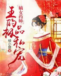 嫡女药师:邪王的极品私宠小说封面