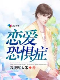 恋爱恐惧症小说封面