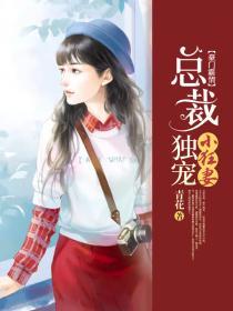 豪门霸情:总裁独宠小狂妻小说封面