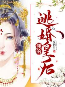 我的逃婚皇后小说封面