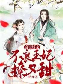 盛世娇宠:不良王妃撩又甜小说封面