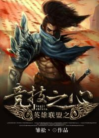 英雄联盟之竞技之心小说封面